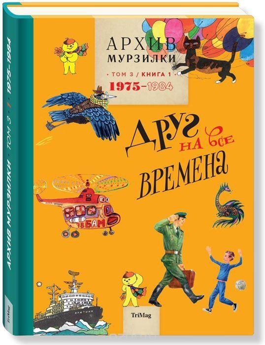 """Книга """"Архив Мурзилки. Том 3. В 2 книгах. Книга 1. Друг на все времена. 1975-1984"""""""