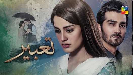 Watch Tabeer - Episode 21 - HUM TV Drama 10 July 2018 by