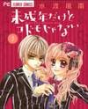 From Chibi Manga:Oriyama Karin, 16 years old. She in high school and... she's about to get married!