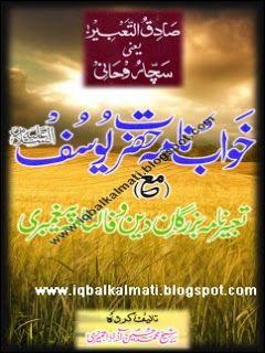 Khawab Nama Hazrat Yousuf In Urdu Book