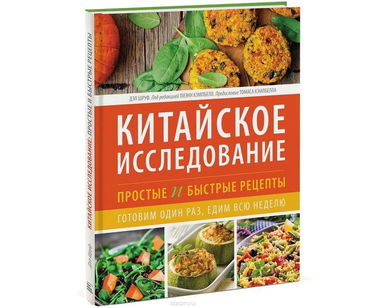 """Книга """"Китайское исследование. Простые и быстрые рецепты. Готовим один раз, едим всю неделю"""" Дэл Шруф - купить на OZON.ru книгу Китайское исследование. Простые и быстрые рецепты. Готовим один раз, едим всю неделю с доставкой по почте   978-5-00100-169-0"""