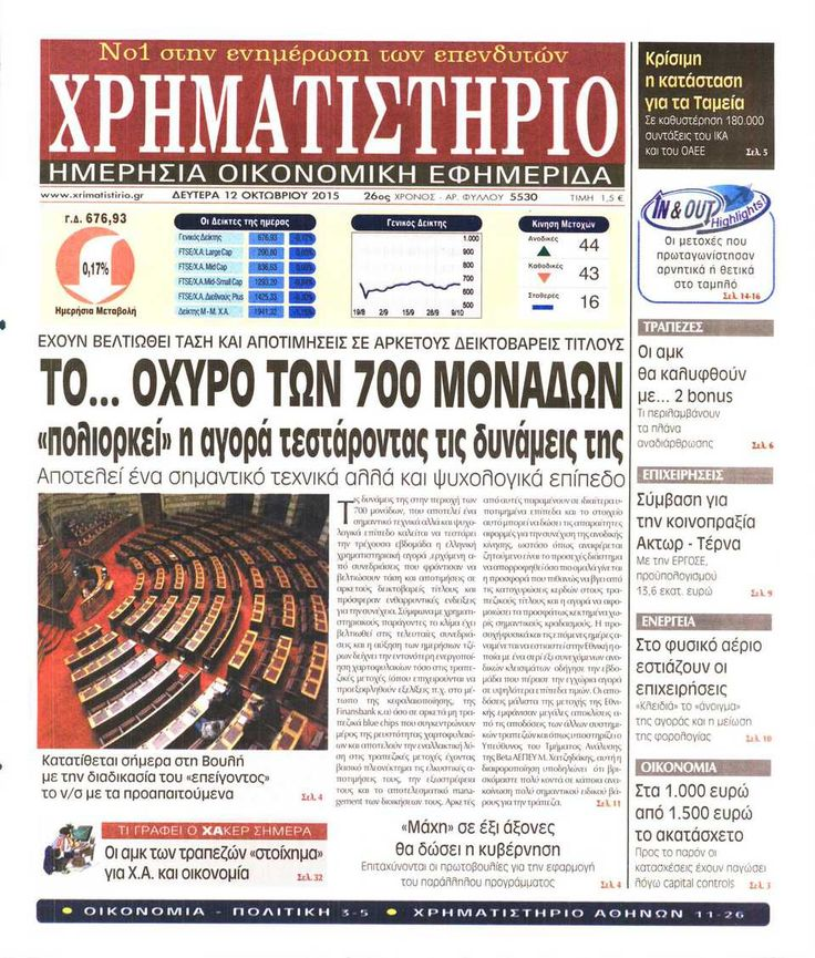 Εφημερίδα ΧΡΗΜΑΤΙΣΤΗΡΙΟ - Δευτέρα, 12 Οκτωβρίου 2015