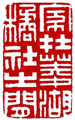 Shen Shihe (Ming Dynasty). 沈世和刻〔家在菱湖橘社之間〕,印面長寬為2.0X3.1cm