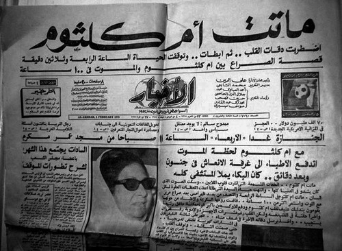 """Oum Kulthoum Has Died"" Al Akhbar newspaper, 1975"