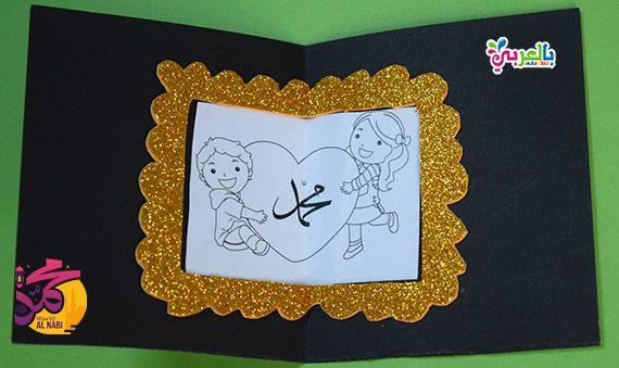 Best 21 Eid Al Adha And Hajj Crafts For Kids Belarabyapps Muslim Kids Crafts Ramadan Crafts Eid Ul Adha Crafts