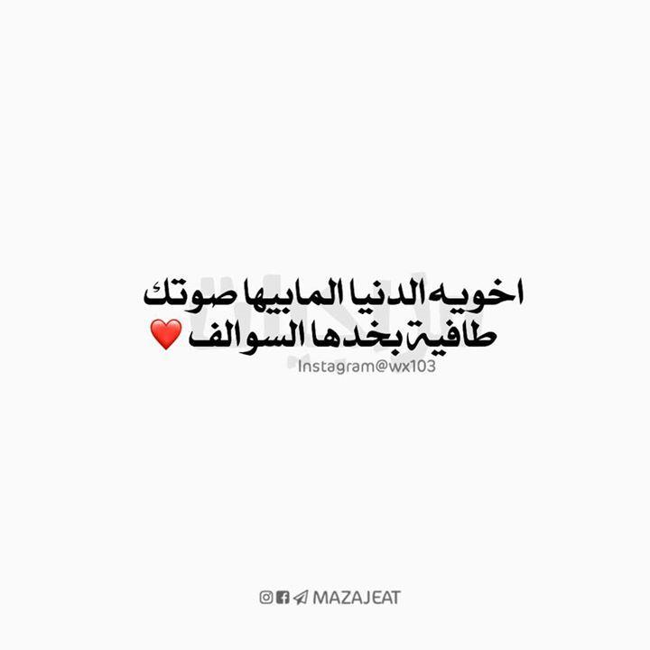 طافية بخدها السوالف منشن للأخ متابعة لقناتنا ع التليگرام Https T Me Mazajeat متابعة لحسابنا ع الأنستگرام Http Arabic Calligraphy Calligraphy Instagram
