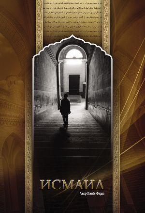 """Иран: """"Исмаил"""", Амир-Хоссейн Фарди / book: Middle East, Iran / книга: Ближний и Средний Восток, Иран"""
