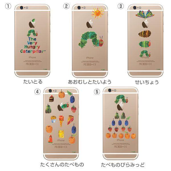 iphone6s ケース iphone6 アイフォン6s アイフォン6 カバー■商品説明アメリカの絵本作家エリック・カールが、1969年に出版した大人気の絵本「 はらぺこあおむし 」。世界中の人々に愛されている、ユーモラスで心あたたまるこの絵本が iPhone 6s / 6 専用 ケース に!クリアケース に描かれた色鮮やかな絵と、 アップルマーク が合わさって1つの作品に。 iPhone をしっかり包み込むのでキズや衝撃からも守ります。あなたの iPhone を大好きな絵本の1ページにしてみませんか。■キーワードdocomo au Softbank ドコモ iphone アイフォン 6s 6 4.7 inch インチ おしゃれ 人気 おすすめ かっこいい かわいい 可愛い 送料無料 メンズ レディース プラスチック スマホ スマートフォン リンゴ 林檎 おもしろ アップル デザイン ロゴ マーク タトゥ 柄 キャラクター キャラ グッズ 透明 クリア クリアケース クリアカバー ハードケース ハードカバー