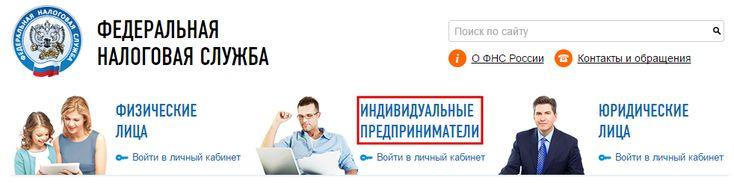 awesome Как проверить себя и контрагента по ИНН: Сайт налоговой службы