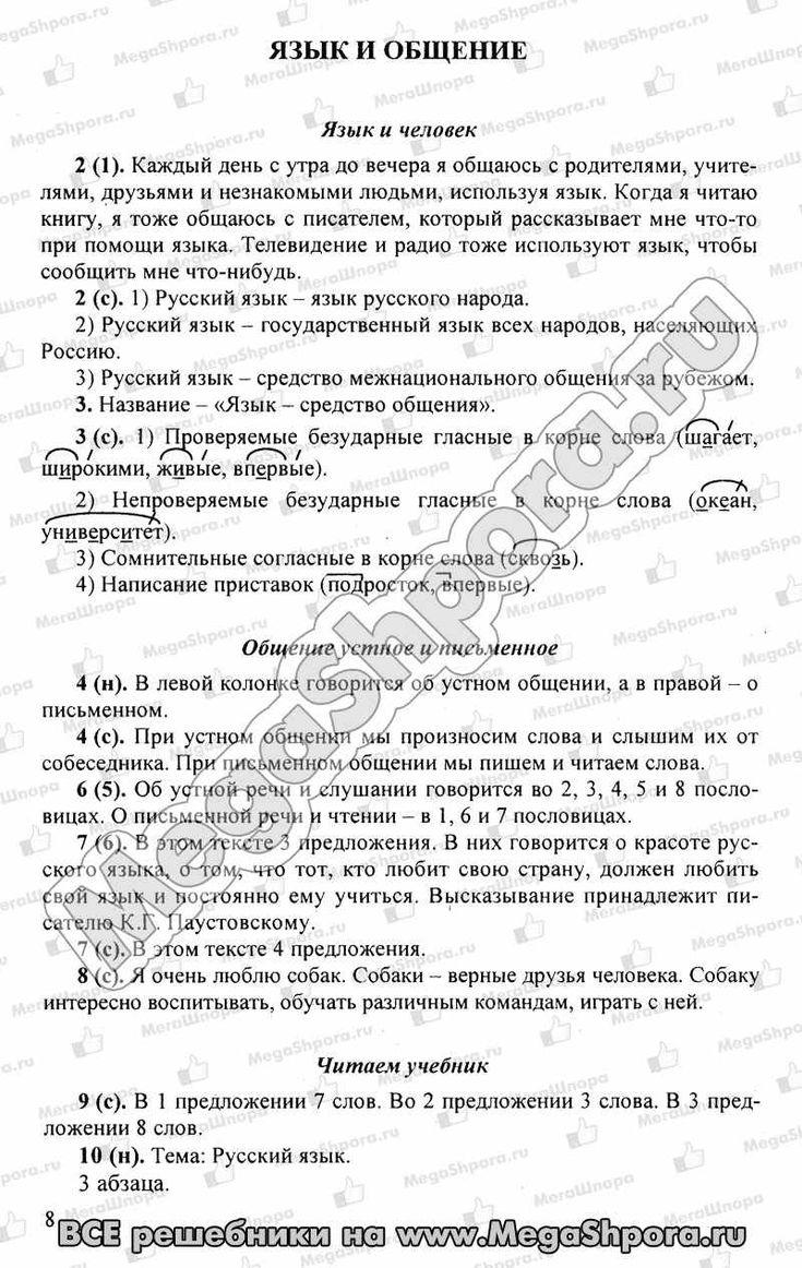 фролова 2019 рудяков русский гдз 9 класс язык и