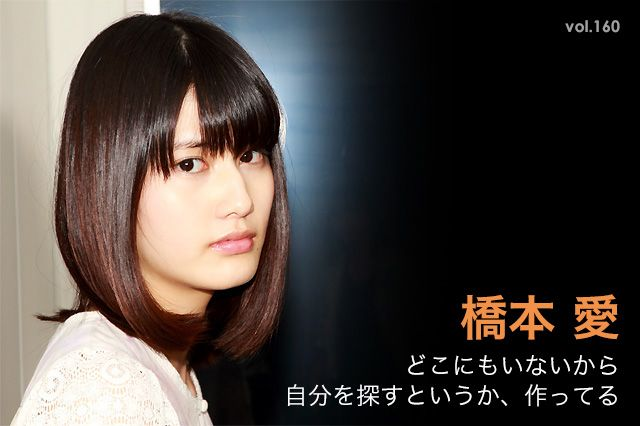 インタビュー:橋本 愛「どこにもいないから、自分を探すというか、作ってる」 - ライブドアニュース