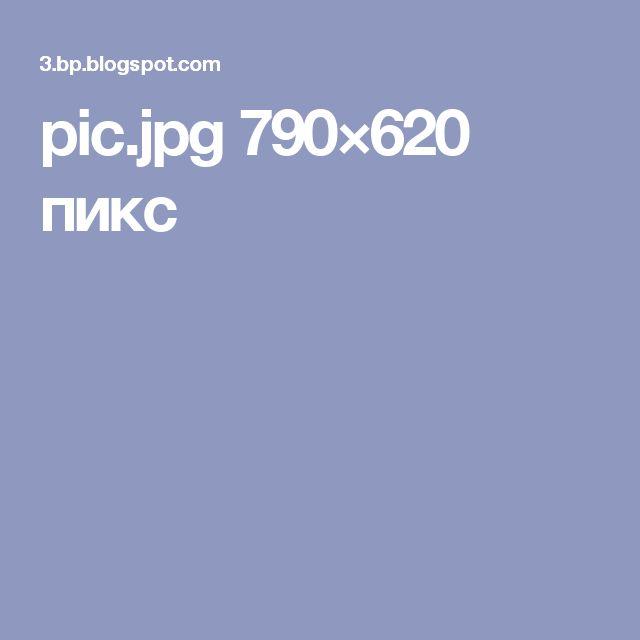 pic.jpg 790×620 пикс