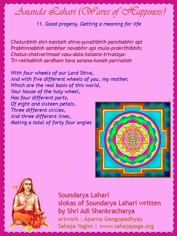Saundarya Lahari Stanza 11 - By Adi Shankaracharya | Sahaja Yoga