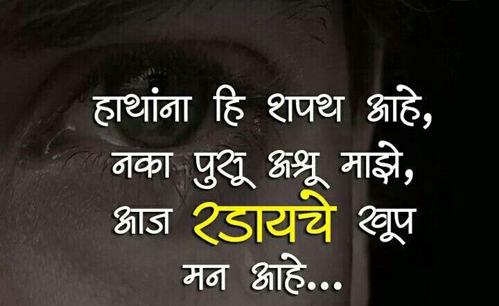 Pin By Dishailesh Padye On Marati Post Cute Crush Quotes Feelings Words Crush Quotes