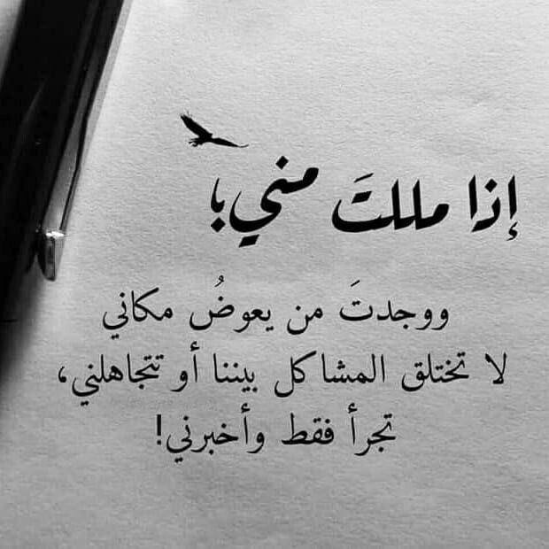 Pin By Inas Gadalla On مقولات وحكم Beautiful Quotes Arabic Quotes Quotes