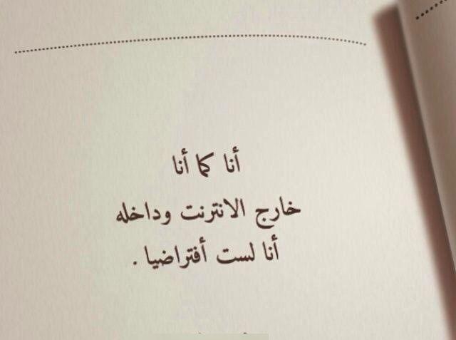 انا لست افتراضيا ღ ٠ Quotations Life Quotes Best Quotes