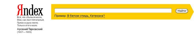 [Яндекс Doodle 024. 17.06.2007] 100-летие Арсения Тарковского