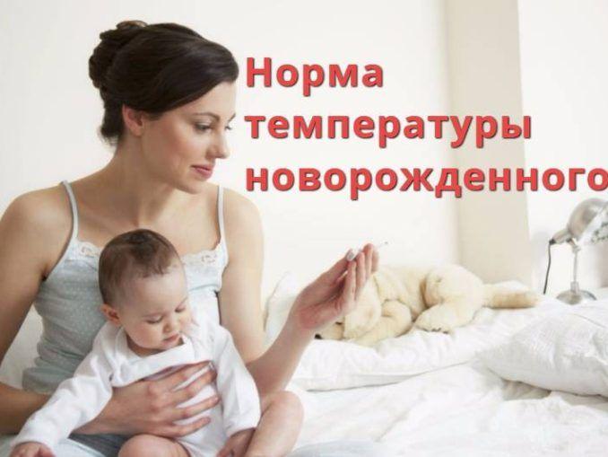 Температура у новорожденного ребенка: какая норма?