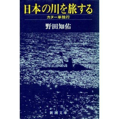 Amazon.co.jp: 日本の川を旅する―カヌー単独行 (新潮文庫): 野田 知佑: 本