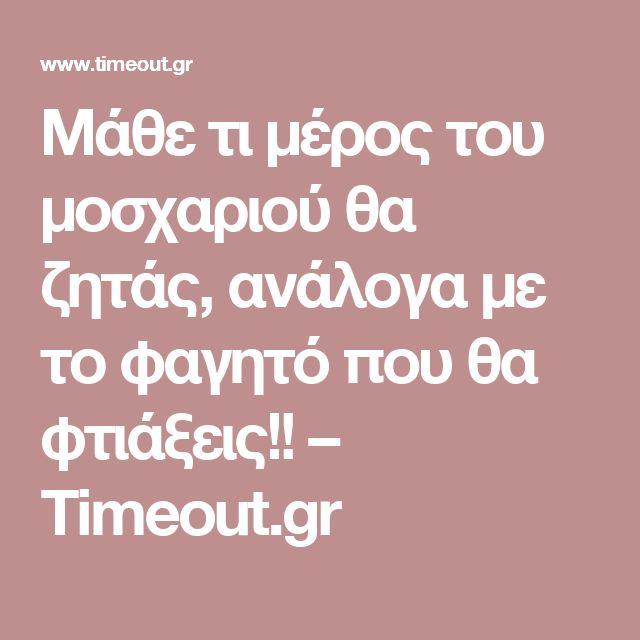 Μάθε τι μέρος του μοσχαριού θα ζητάς, ανάλογα με το φαγητό που θα φτιάξεις!! – Timeout.gr