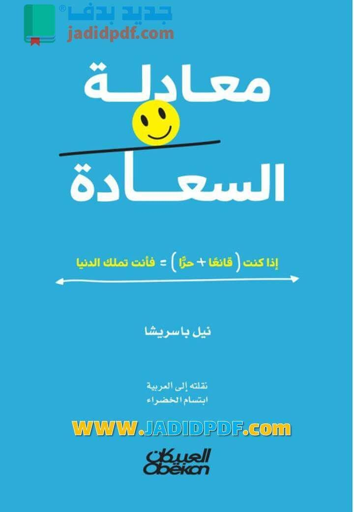 تحميل كتاب معادلة السعادة Pdf ـ نيل باسريشا برابط مباشر وسريع Pdf Books Download Pdf Books Books