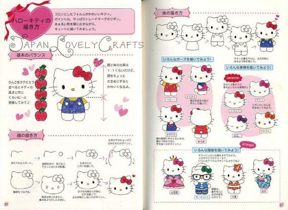 Sanrio Characters Illustration Japanese Ball by JapanLovelyCrafts