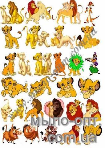 Картинки на водорастворимой бумаге, с изображением  милого львёнка Симбы. Дети оценят мыло с кадрами любимого мультика. #мылоопт #мыло_ #красота #польза #мыло_опт #картинки_на_водорастворимой_бумаге #декор #для_мыла #мыловарение #всё_для_мыла #праздники #подарки #для_детей #красота #рукоделие