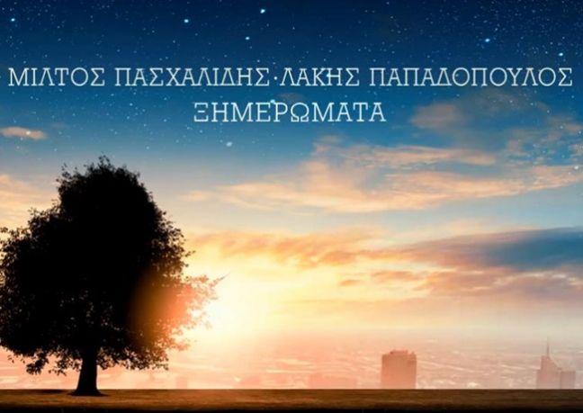 Το musicity.gr επιλέγει το τραγούδι της εβδομάδας 16/3! Ο Άκος Δασκαλόπουλος, λίγο μετά το θάνατο του Νίκου Ξυλούρη θα κάνει τη δίκη κατάθεση στη μνήμη του μέσα σε λίγους στίχους. Θα τους εμπιστευτεί στο φίλο του, Λάκη Παπαδόπουλο, με σκοπό να γίνουν τραγούδι. Λίγα χρόνια μετά «θα φύγει» και εκείνος. Οι στίχοι θα μείνουν στο συρτάρι του Λάκη, σα φυλαχτό, μέχρι να έρθει η στιγμή που θα βρουν τη μελωδία τους από τα χέρια του και την ερμηνεία του Μίλτου Πασχαλίδη...