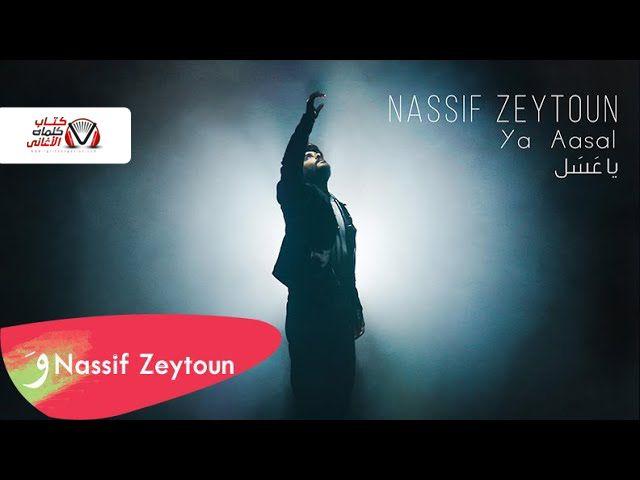 كلمات اغنية يا عسل ناصيف زيتون مكتوبة Art Desktop Screenshot