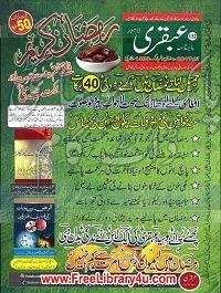 Read Online Ubqari Magazine June 2017 Free Download Ubqari Magazine June 2017 Read online Ubqari Magazine June 2017. Free Download Urdu Magazine in pdf.