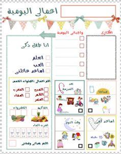 تخطيط الوقت للأطفال