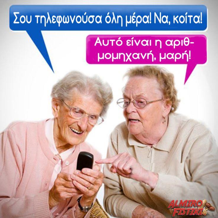 Η γριά και το smartphone