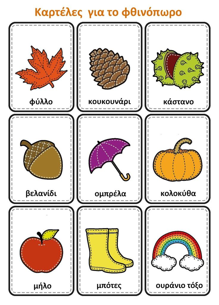 flash_cards_autumn.jpg (1149×1600)