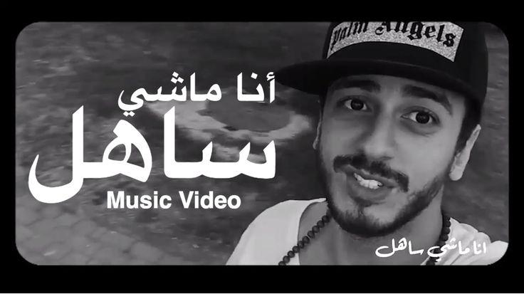 أفضل الأغاني العربية للأسبوع 30
