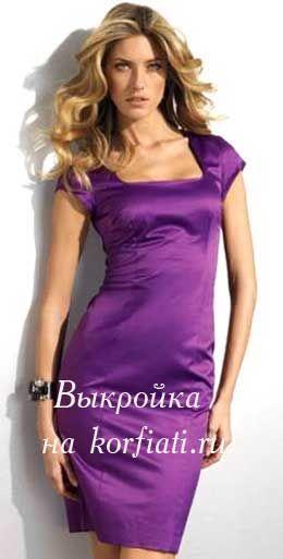Платье футляр сиреневое