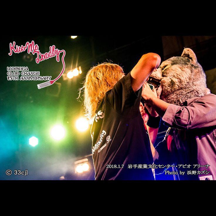"""本日はホルモンの2018年ライブ初め!盛岡のライブハウスClub Changeの15周年を記念するイベント「Kiss Me Deadly」に出演。 今日は七草粥の日にもかかわらず麺カタコッテリなライブをぶちかましてまいりました!!(笑) 会場は雪が積もり一部路面凍結中の(ガチ寒い)岩手アピオ アリーナ。 あけまして1曲目からの「シミ」!Club Changeの店長クロさんへの思い出と感謝、そしてお祝いを語るメンバー。 MC中、なんとダイスケはんからスペシャルゲストの呼び込みが! 「The Birthdayのチバさんです!」その声に呼ばれるようにステージ袖からは・・・誰もでてこないww期待させちゃってーもう!!笑 今年も""""恋のおまじない""""で皆様のコッテリ初めの儀を行いラストの「恋のスペルマ」に突入すると なんとスペシャルゲストが・・・MAN WITH A MISSIONのタナパイが登場!しっかり振り付けもマスターしてますやん!笑 氷点下の盛岡の気温に反して、激熱のライブで1年のスタートを切りました。 本日のライブ写真は9枚! ぜひご覧ください! byミミカジル フユコ ..."""