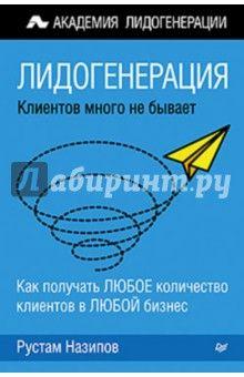Рустам Назипов - Лидогенерация. Клиентов много не бывает обложка книги