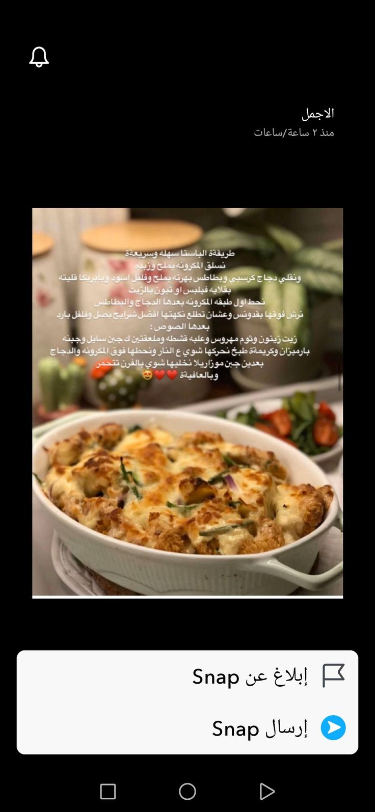 Pin By Htoon On طبخاتي Food Receipes Cooking Cookout Food
