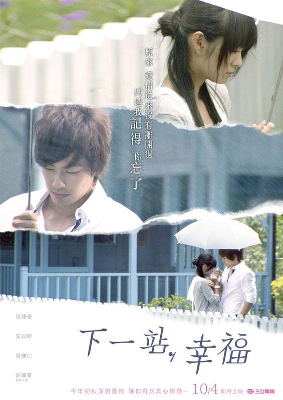 Autumn's Concerto (下一站, 幸福). Still my favorite Asian drama ever.