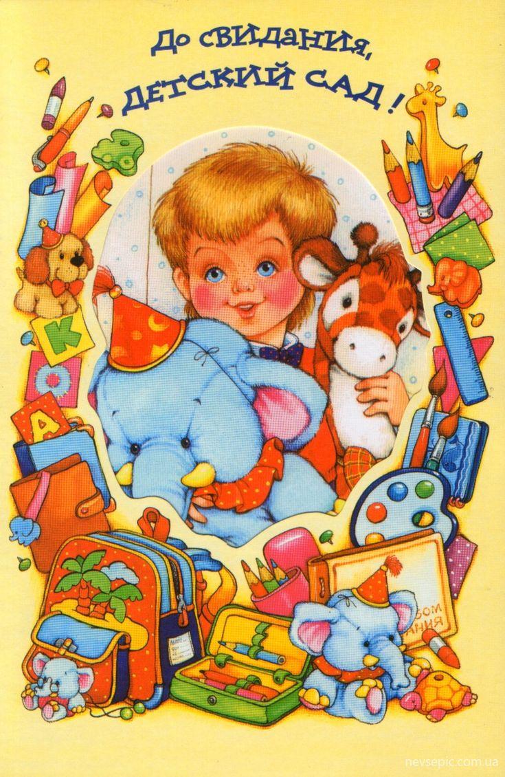 Детские выпускные открытки