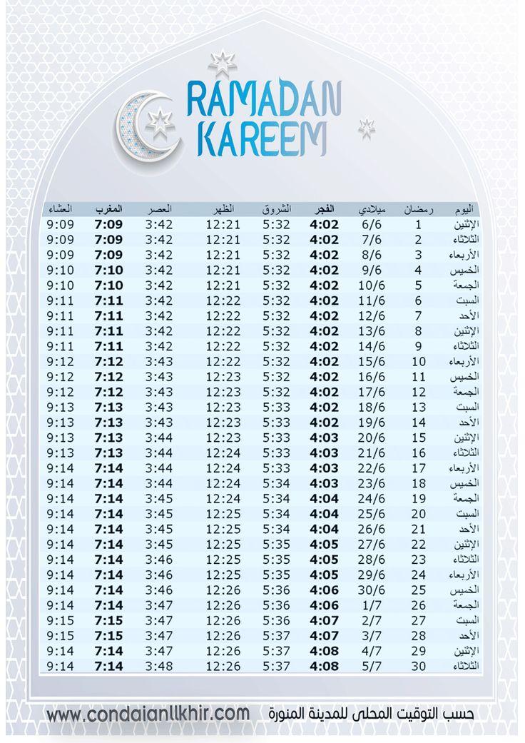 كن داعيا للخير برنامج امساكية شهر رمضان لعام 1438 2017 Ramadan Calendar Iqbal Poetry