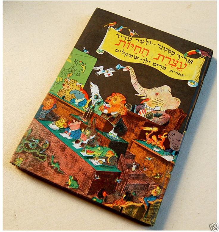Illus VINTAGE Israel HEBREW BOOK Erich KASTNER - TRIER | eBay