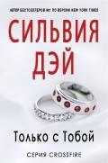 Читать книгу онлайн Только с тобой (ЛП), Дэй Сильвия #onlineknigi #paper #readinglist #words