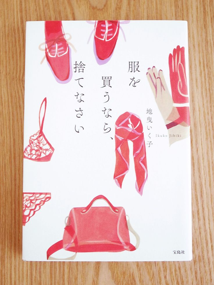 "Book "" Fuku o kaunara sutenasai ""  "" If you bought clothes, you should throw away other ones. "" This book is written by the famous japanese stylist about the fashion. "" Many fashionista don't have so many clothes. They are very simple."" I needed to understand the current fashion sense and to draw the motives, which are very simple and from which people can feel somethin strong will. So the editors and me talked about them and choiced the color ""red""."