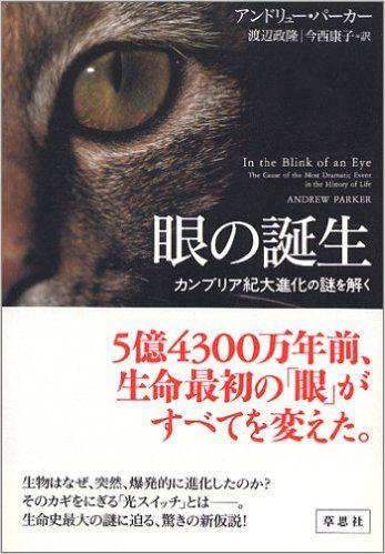 眼の誕生――カンブリア紀大進化の謎を解く | アンドリュー・パーカー, 渡辺 政隆, 今西 康子 |本 | 通販 | Amazon