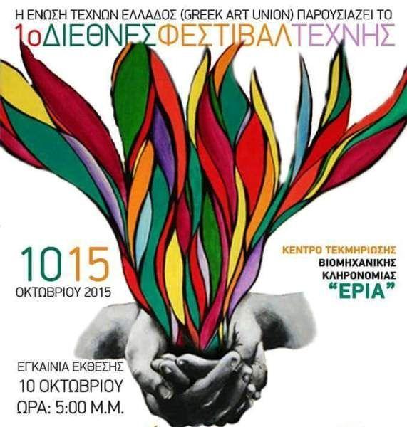 « Συμμετοχή του 5ου Δημοτικού Σχολείου Νάουσας στο 1o Διεθνές Φεστιβάλ Tέχνης »