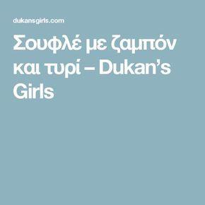 Σουφλέ με ζαμπόν και τυρί – Dukan's Girls