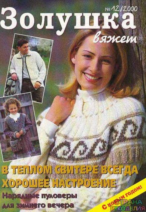 Золушка вяжет 2000-12 - Золушка Вяжет - Журналы по рукоделию - Страна рукоделия