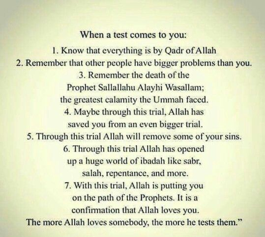 For everyone who is going through hardship. May this message give you comfort. Remember - Allah knows.