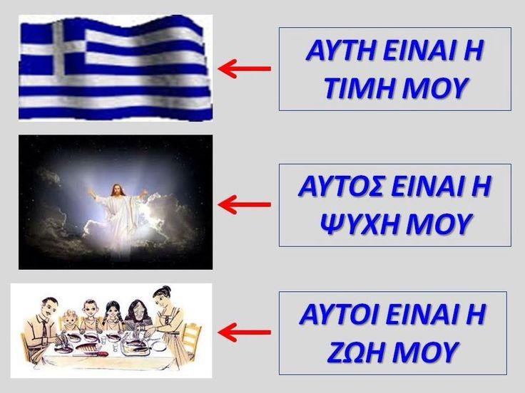 ΠΑΤΡΙΑΔΑ - ΘΡΗΣΚΕΙΑ- ΟΙΚΟΓΕΝΕΙΑ